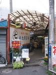 『丸七商店街』入り口2.jpg