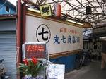 『丸七商店街』入り口3.jpg
