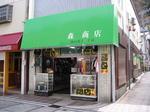 森商店1.jpg
