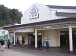 JR横須賀駅1.jpg